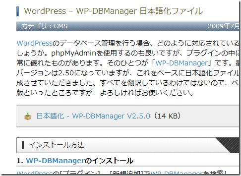 日本語化ファイルをダウンロード
