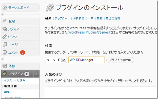 WP-DBManagerと入力