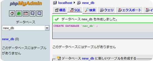 新しくデータベースが作成された