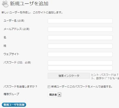 ユーザー情報を入力
