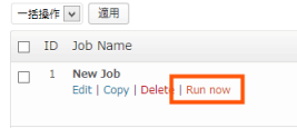 Run nowをクリック