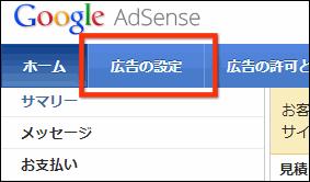 広告の設定をクリック