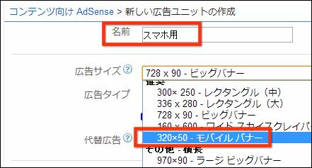 320 50のモバイルバナーを選択