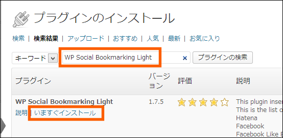 WP Social Bookmarking Lightを検索