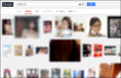 googleの画像検索の結果
