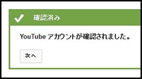 YouTubeアカウントが確認