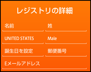 名前の登録