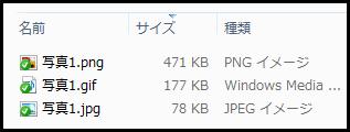 画像のファイルサイズ